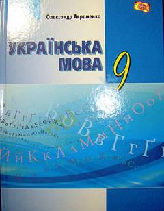 Українська мова 9 кл. Підручник