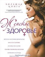 Большая книга: Женское здоровье, 978-5-699-57463-6