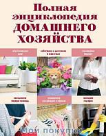 Полная энциклопедия домашнего хозяйства, 978-5-699-57818-4