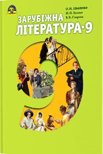 Зарубіжна література 9 кл. Підручник