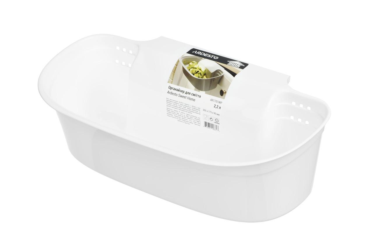 Органайзер для сміття Ardesto Sweet Home Білий (AR1701WP)