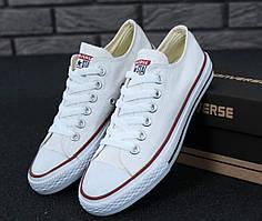 Кеды женские Converse All Stars Конверс белые низкие классические
