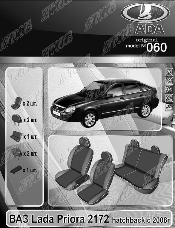 Авточехлы ВАЗ Lada Priora 2172 hatchback 2008- EMC Elegant