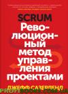 Scrum.Революционный метод управления проектами