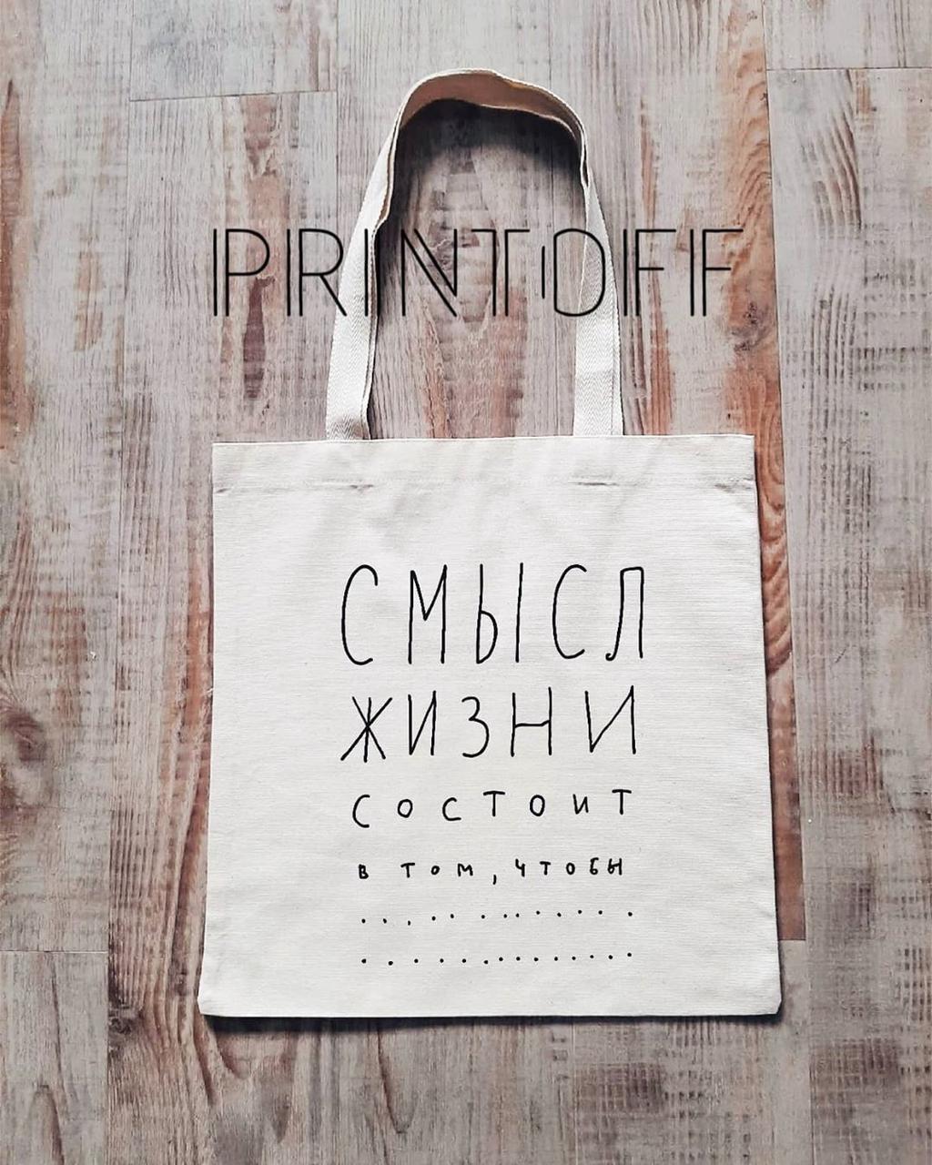 Эко сумка-шоппер Cмысл жизни .