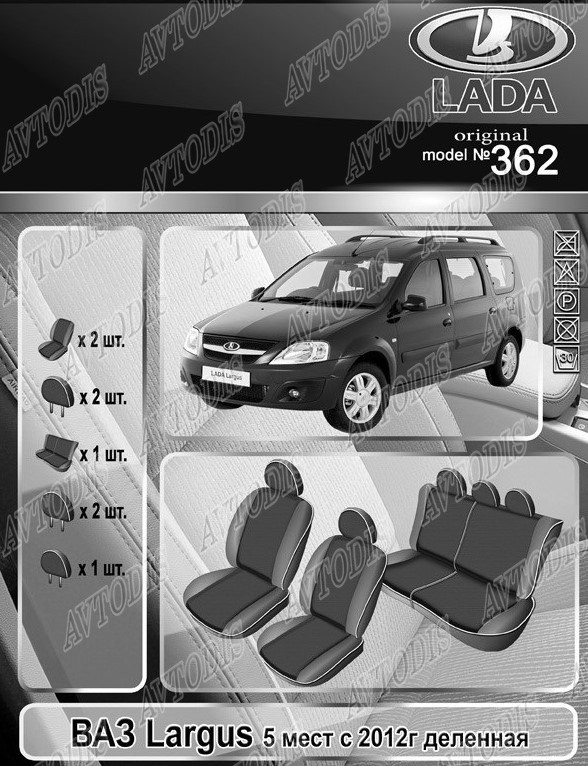 Авточехлы ВАЗ Largus 5 мест 2012- (з/сп. раздельная) EMC Elegant