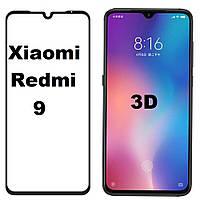 Защитное стекло 3D для Xiaomi Redmi 9 (сяоми ксиоми редми 9)