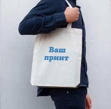 Эко сумка-шоппер  c Вашим принтом.