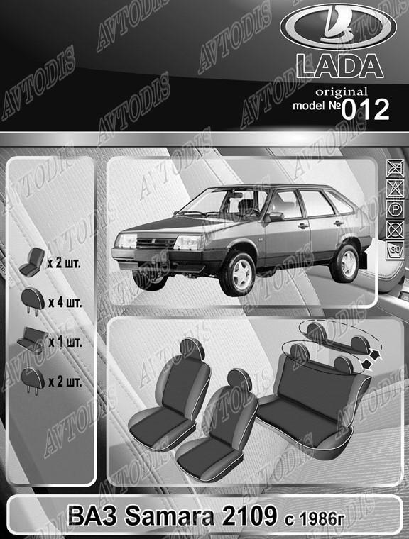 Авточехлы ВАЗ Samara 2109 1986- EMC Elegant