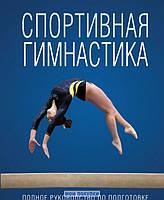 Спортивная гимнастика, 978-5-699-55822-3