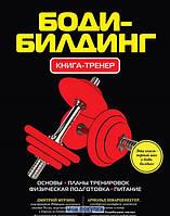Бодибилдинг. Книга-тренер, 978-5-699-58223-5