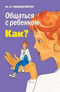 Общаться с ребенком. Как? - Юлия Гиппенрейтер