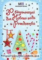 30 вкусностей для Нового года и Рождества, 978-5-8029-2060-2