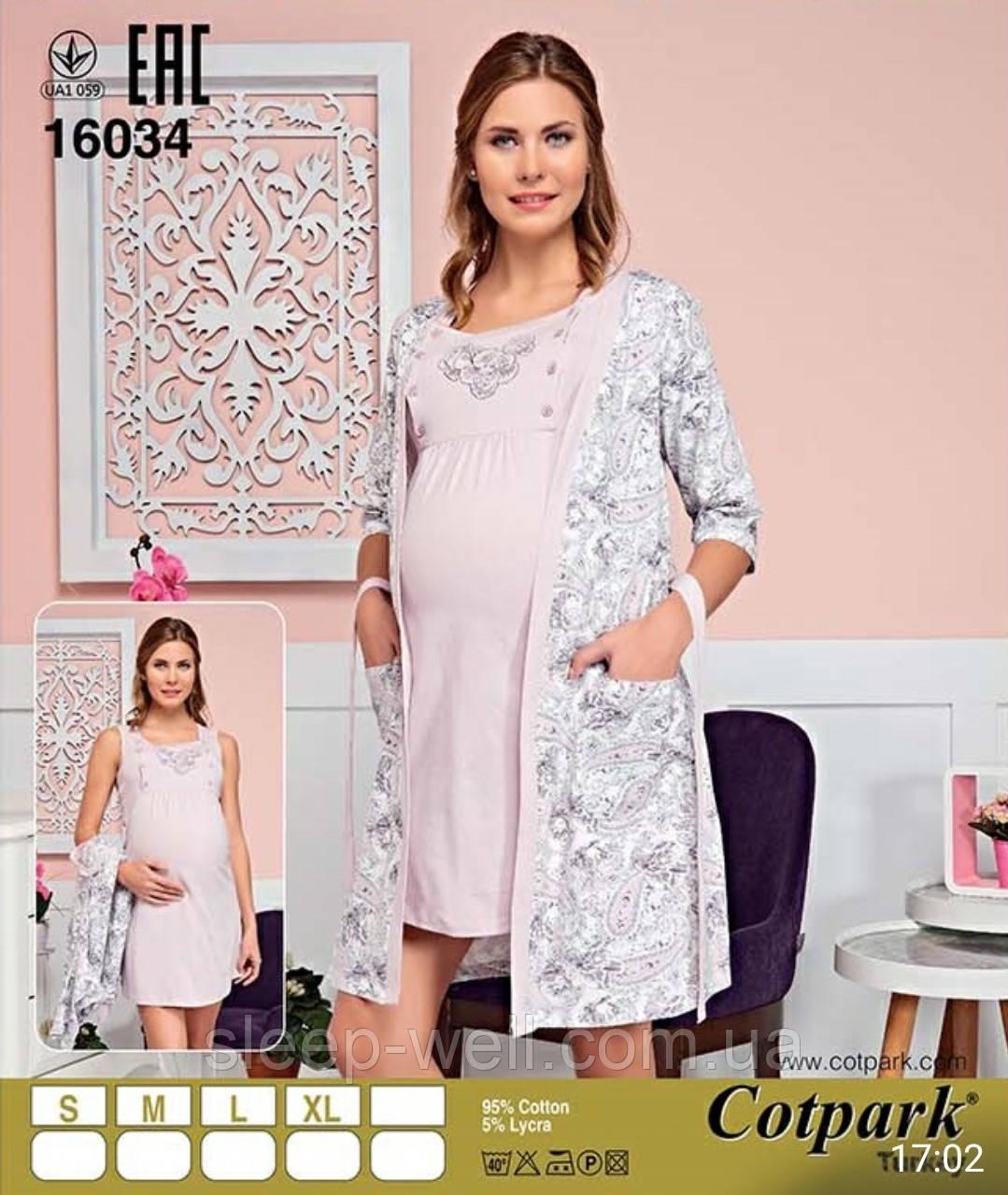 Комплект для вагітних, Cotpark