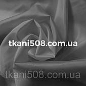 Подкладка нейлон (170Т) темно -серый