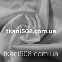 Підкладка нейлон (170Т) Сірий