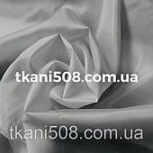 Подкладка нейлон (170Т) Серый