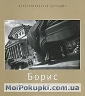 Борис Игнатович, 978-5-9561-0271-8