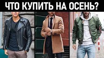 Какую куртку купить? Мужские осенние куртки. Верхняя одежда на осень 2020