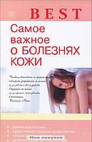 Самое важное о болезнях кожи, 978-5-9684-2091-6