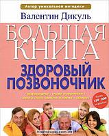Большая книга. Здоровый позвоночник, 978-5-699-63630-3