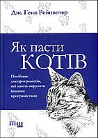 Як пасти котів: посібник длч програмістів, які мають керувати іншими програмістами - Дж. Ханк Рейнвотер