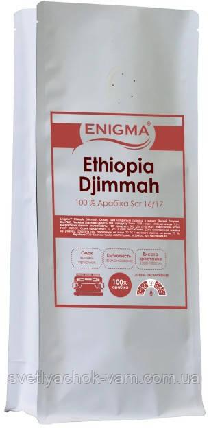 Кофе в зернах арабика Enigma™ Etniopia Djimmah Grade 5, упаковка 500г