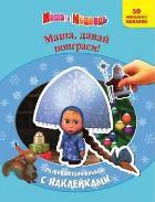 Маша и Медведь. Маша, давай поиграем! Развивающая книжка с наклейками, 978-5-9539-6548-4