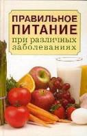 Правильное питание при различных заболеваниях, 978-5-366-00503-6