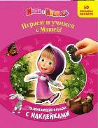 Маша и Медведь. Играем и учимся с Машей! Развивающая книжка с наклейками, 978-5-9539-6231-5, 9785953