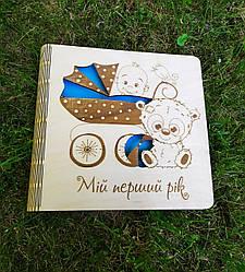 Деревянный детский фотоальбом для мальчика Мій перший рік, Мой первый год, альбом для фото