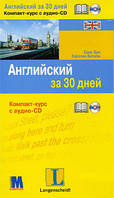Английский за 30 дней. Компакт-курс с аудио-CD