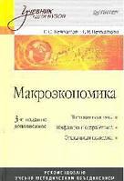 Макроэкономика: 3-е издание, дополненное, 978-5-388-00581-6