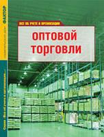 Все об учете и организации оптовой торговли, 978-966-312-897-9
