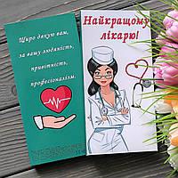 Шоколадная плитка Найкращому Лікарю жіночій, фото 1