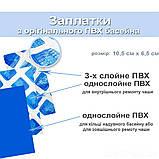 Ремонтный набор MAX IntexPool 3390 для бассейнов (каркасных, надувных), фото 7