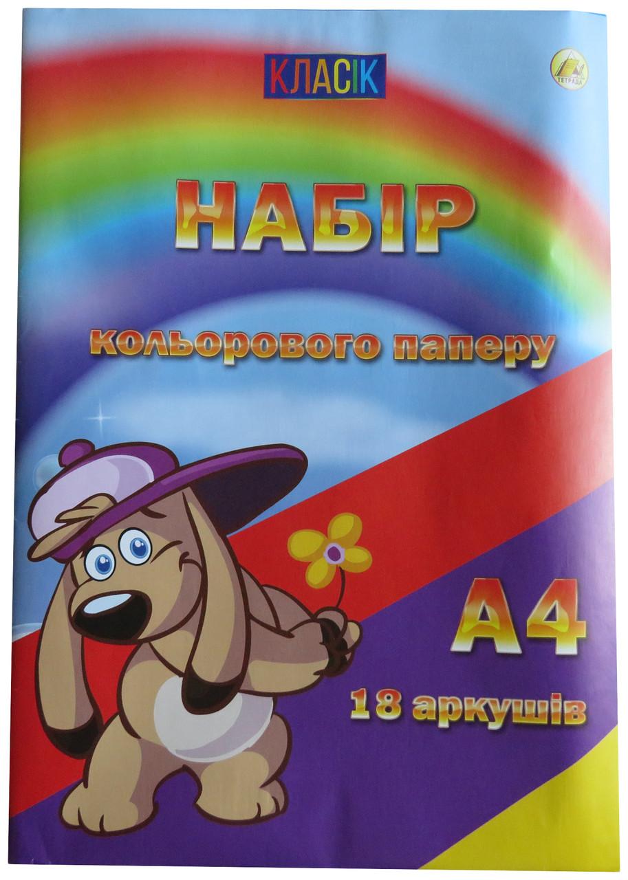 Цветная бумага А4 18 листов, тетрада