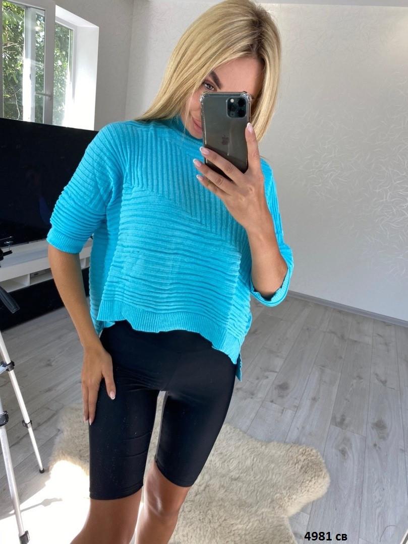 Ультратрендовый блакитний светр 4981 СВ