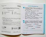 НУШ Русский язык и чтение. 2 класс. Рабочая тетрадь к учебнику И. Лапшиной. В 2-х частях. КОМПЛЕКТ Ч.1 + Ч.2, фото 3