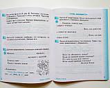 НУШ Русский язык и чтение. 2 класс. Рабочая тетрадь к учебнику И. Лапшиной. В 2-х частях. КОМПЛЕКТ Ч.1 + Ч.2, фото 4