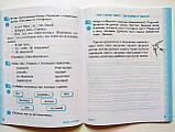 НУШ Русский язык и чтение. 2 класс. Рабочая тетрадь к учебнику И. Лапшиной. В 2-х частях. КОМПЛЕКТ Ч.1 + Ч.2, фото 5