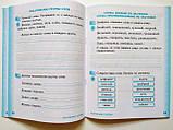 НУШ Русский язык и чтение. 2 класс. Рабочая тетрадь к учебнику И. Лапшиной. В 2-х частях. КОМПЛЕКТ Ч.1 + Ч.2, фото 6