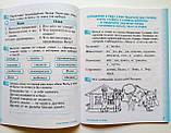 НУШ Русский язык и чтение. 2 класс. Рабочая тетрадь к учебнику И. Лапшиной. В 2-х частях. КОМПЛЕКТ Ч.1 + Ч.2, фото 9