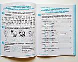 НУШ Русский язык и чтение. 2 класс. Рабочая тетрадь к учебнику И. Лапшиной. В 2-х частях. КОМПЛЕКТ Ч.1 + Ч.2, фото 10