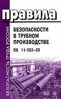 Правила безопасности в трубном производстве ПБ 11-562-03