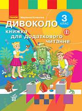 НУШ Дивоколо. Книжка для додаткового читання. 3 клас (Ранок)