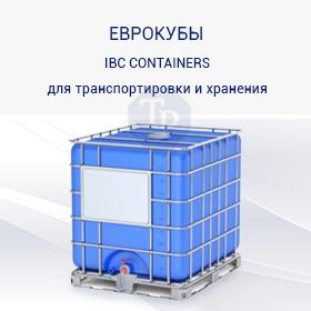 Еврокубы ✦ IBC контейнера