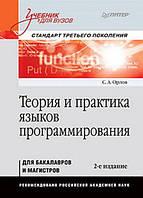 Теория и практика языков программирования. Учебник для вузов. 2-е изд. Стандарт 3-го поколения, Орлов С. А.