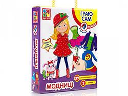 Магнитная игра-одевашка Модницы (укр), Vladi Toys (VT3702-05)