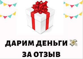 Подарок за отзыв о компании У-Дачник 25/50 грн